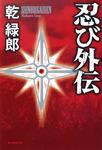 忍び外伝-電子書籍