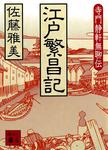 江戸繁昌記 寺門静軒無聊伝-電子書籍