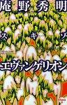 庵野秀明 スキゾ・エヴァンゲリオン-電子書籍
