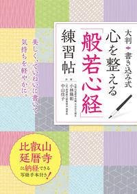 大判 書き込み式 心を整える「般若心経」練習帖-電子書籍