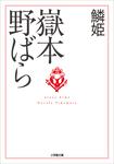 鱗姫-電子書籍