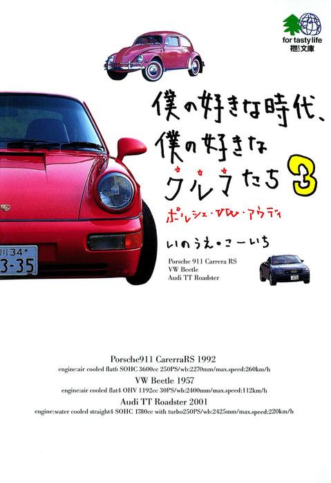 僕の好きな時代、僕の好きなクルマたち〈3〉ポルシェ・VW・アウディ-電子書籍-拡大画像