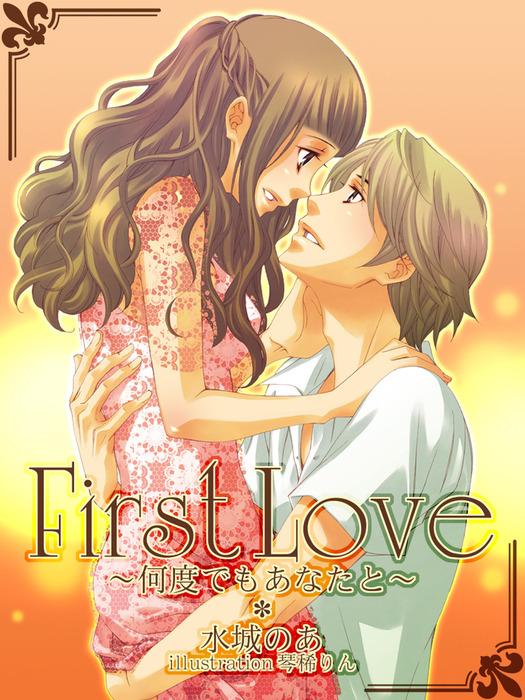 First Love ~何度でもあなたと~拡大写真