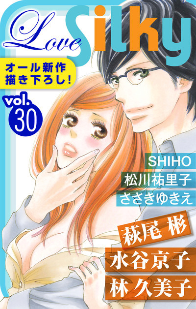 Love Silky Vol.30-電子書籍
