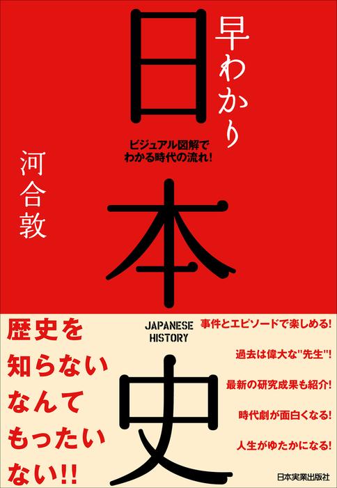 早わかり日本史 ビジュアル図解でわかる時代の流れ!拡大写真
