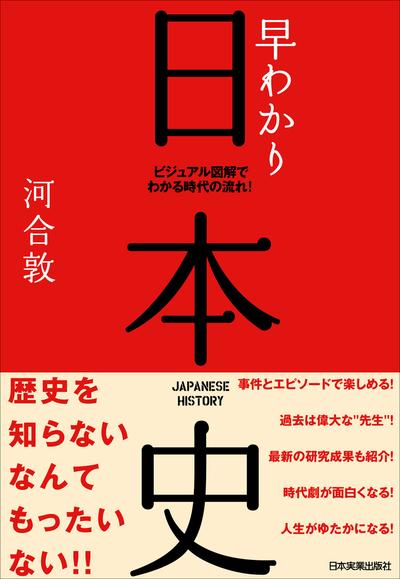 早わかり日本史 ビジュアル図解でわかる時代の流れ!-電子書籍