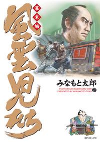 風雲児たち 幕末編 27-電子書籍