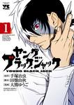 ヤング ブラック・ジャック 1-電子書籍