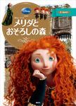 ディズニーゴールド絵本 メリダとおそろしの森-電子書籍