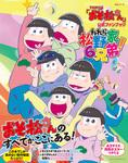 TVアニメ「おそ松さん」公式ファンブック われら松野家6兄弟!-電子書籍