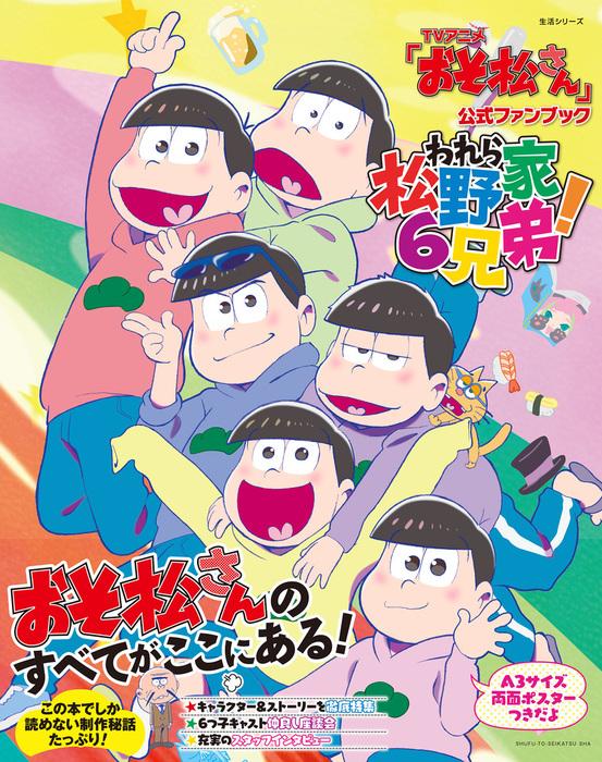 TVアニメ「おそ松さん」公式ファンブック われら松野家6兄弟!拡大写真