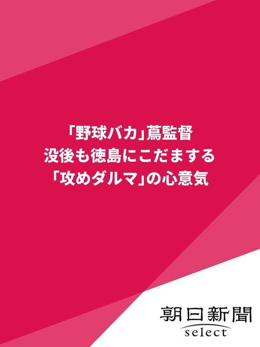「野球バカ」蔦監督 没後も徳島にこだまする「攻めダルマ」の心意気拡大写真