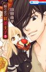 桜の花の紅茶王子 3巻-電子書籍