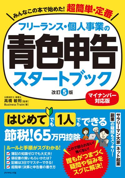 フリーランス・個人事業の青色申告スタートブック[改訂5版]-電子書籍