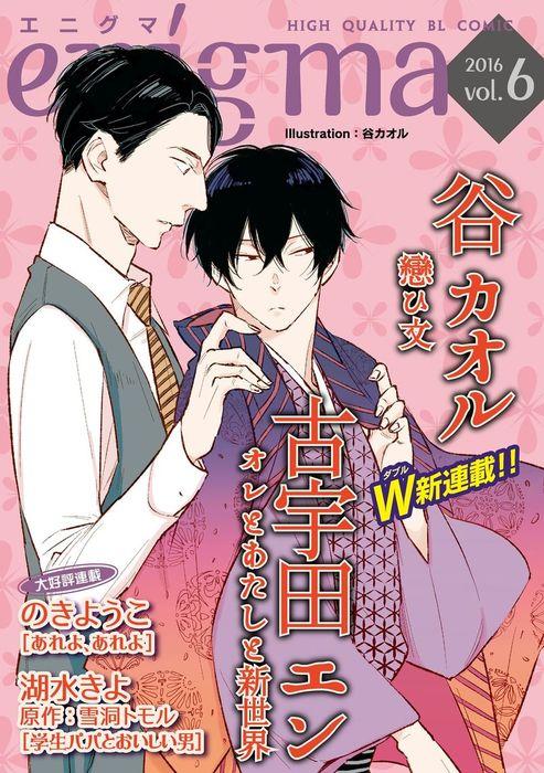 enigma vol.6 若手編集者×悲恋小説家、ほか拡大写真