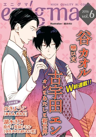 enigma vol.6 若手編集者×悲恋小説家、ほか-電子書籍