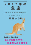 2017年の魚座 「星ダイアリー2017」より-電子書籍