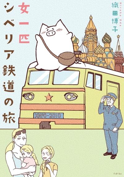 女一匹シベリア鉄道の旅-電子書籍