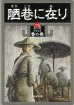 陋巷に在り13―魯の巻―-電子書籍