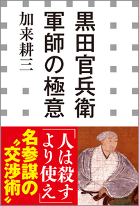 黒田官兵衛 軍師の極意(小学館新書)