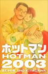 ホットマン2003-電子書籍