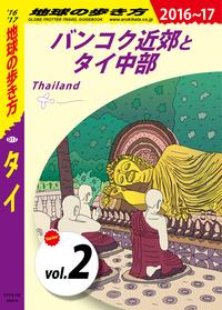 地球の歩き方 D17 タイ 2016-2017 【分冊】 2 バンコク近郊とタイ中部-電子書籍