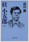 桂 小五郎(下)-電子書籍