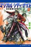 マジカル・シティ・ナイト(2) 旧支配者の足音-電子書籍