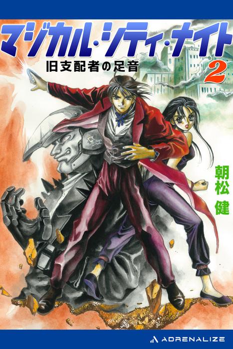 マジカル・シティ・ナイト(2) 旧支配者の足音-電子書籍-拡大画像