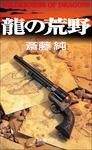 龍の荒野-電子書籍