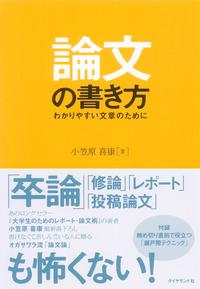 論文の書き方-電子書籍