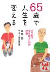 65歳で人生を変える バラ色に生き抜くための計画-電子書籍