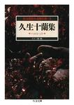 久生十蘭集 ハムレット ――怪奇探偵小説傑作選3-電子書籍