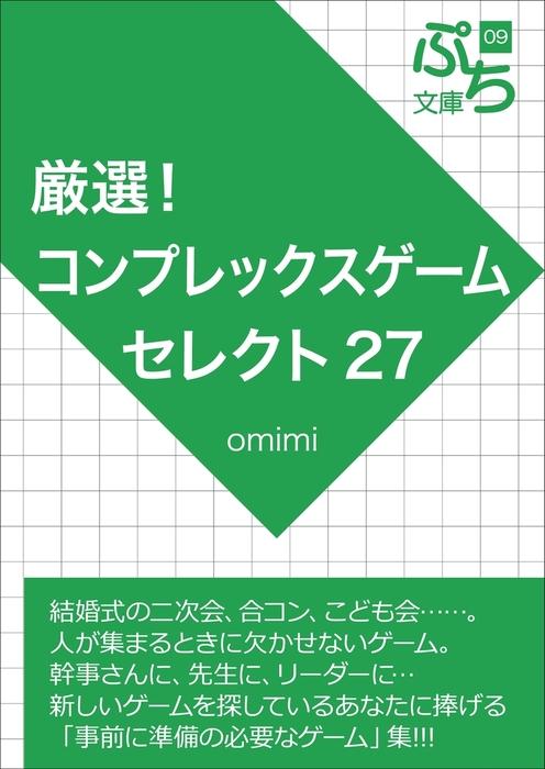 厳選!コンプレックスゲームセレクト27-電子書籍-拡大画像