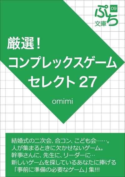 厳選!コンプレックスゲームセレクト27-電子書籍