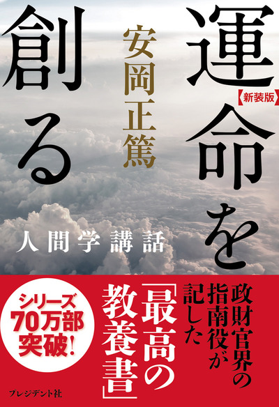 [新装版]運命を創る―人間学講話-電子書籍