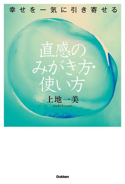 幸せを一気に引き寄せる 直感のみがき方・使い方-電子書籍