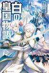 白の皇国物語-電子書籍