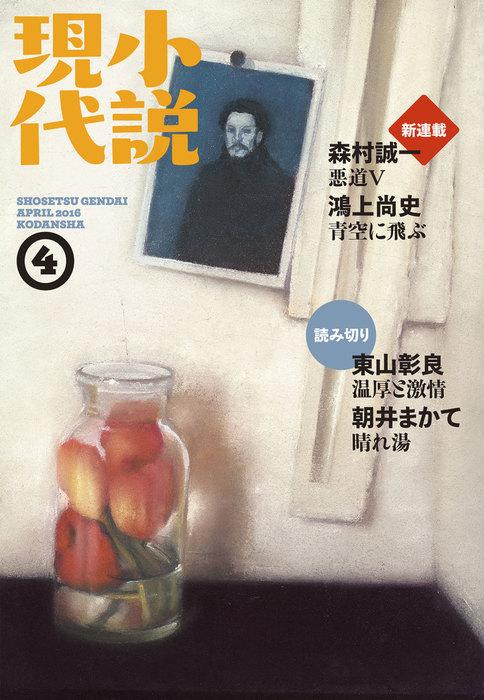 小説現代 2016年 4月号-電子書籍-拡大画像