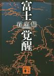 富士覚醒-電子書籍