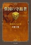 皇国の守護者7 -愛国者どもの宴-電子書籍