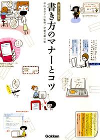 書き方のマナーとコツ-電子書籍