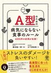 A型のための病気にならない食事のルール-電子書籍