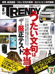 日経トレンディ 2016年 8月号 [雑誌]-電子書籍