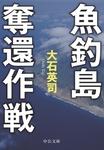 魚釣島奪還作戦-電子書籍