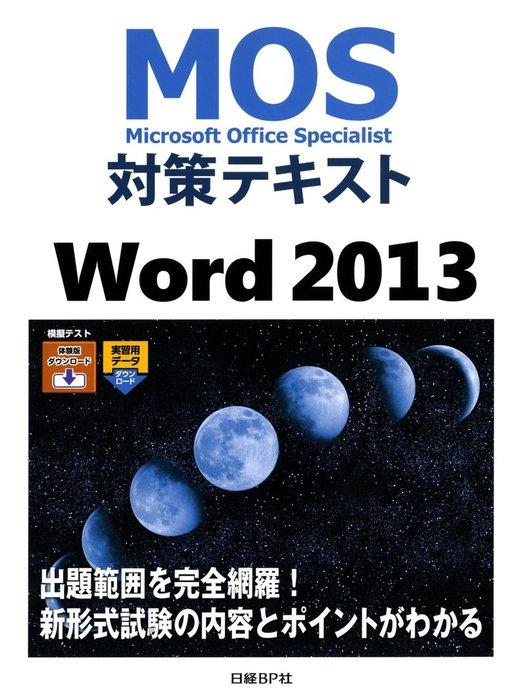 MOS対策テキスト Word 2013拡大写真