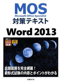 MOS対策テキスト Word 2013-電子書籍