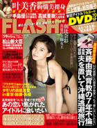 週刊FLASH(フラッシュ) 2017年8月22・29日号(1435号)