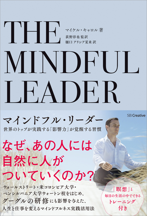 マインドフル・リーダー 世界のトップが実践する「影響力」が覚醒する習慣拡大写真