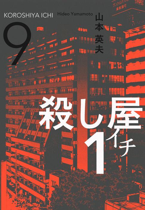 殺し屋1(イチ)9拡大写真